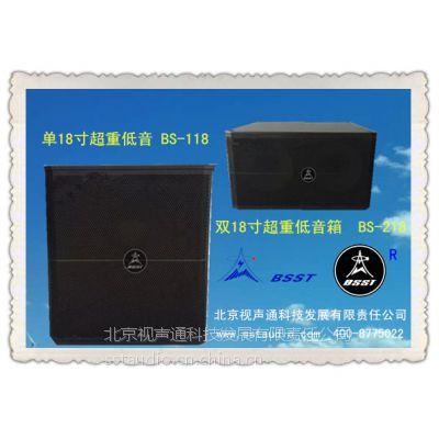 BSST北京音箱租赁,各类音响灯租用-销售-专业的队伍010-62472597