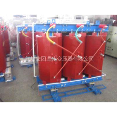 供应[热销]SCB10-800 干式电力变压器 红旗变压器厂家低价直供