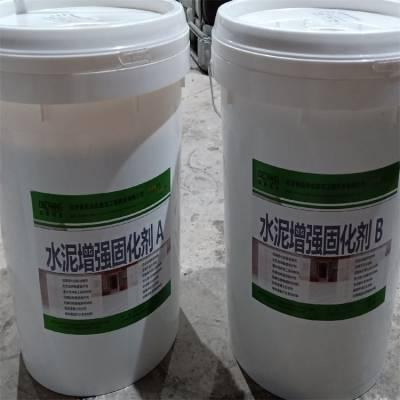 水泥地面固砂剂 水泥增强固化剂 德昌伟业厂供