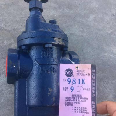 供应台湾DSC倒筒式疏水阀981K