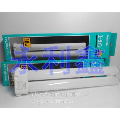 东芝FPL18EX-N/2 三波长护眼工作灯 高显色检验台灯光源大量批发