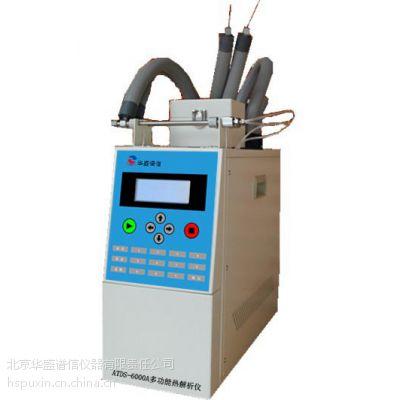 ATDS-6000A型双通道热解吸仪 气体进样器 华盛谱信