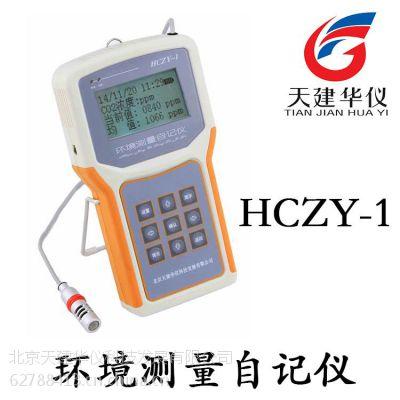 供应天建华仪HCZY-1环境测量自记仪二氧化碳浓度测量