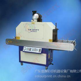 EB-200PY 平圆两用UV光固机