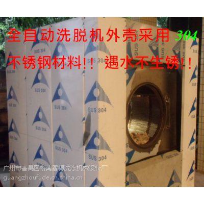 供应供应广州市富得牌优质便宜XGQ全自动洗脱机洗涤机械洗涤设备