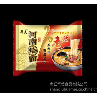供应河南烩面,汤圆,水饺,馄饨,小水饺,云吞,芝麻球,粽子