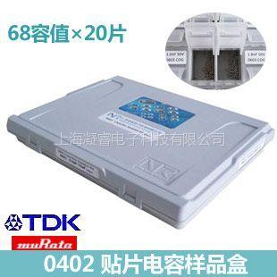 供应TDK & Murata 20*68值0402电容样品盒0402贴片电容包电容元件包