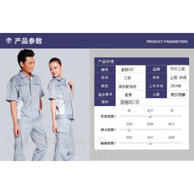 天津宇诺专业订做男式夹克短袖