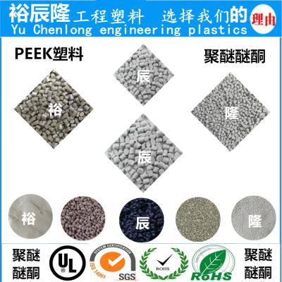 国产PEEK 聚醚醚酮 耐高温300度塑料 代替金属 超声波可以焊接