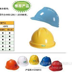 供应MSA安全帽V-Gard豪华型安全帽,标准型安全帽,梅思安安全帽,美国进口安全帽