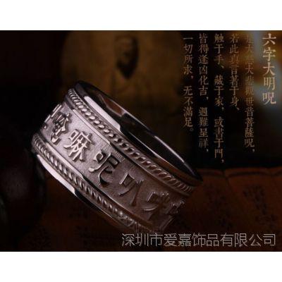 925纯银六字真言戒指六字大明咒泰银指环转运扳指加工生产定制厂