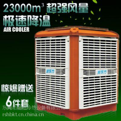 供应供应环保空调 惠州润东方环保空调