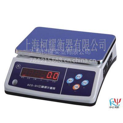 供应三峰ACS-D11电子计重桌称3kg-30kg计重称