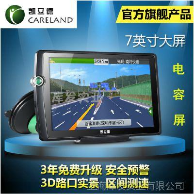 凯立德KT70S版7英寸电容屏车用GPS导航仪 无线胎压监测系统(选配)