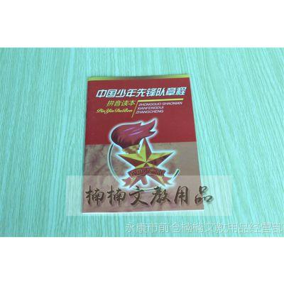 中国少年先锋队章程(拼音读本) 少先队用品 少先队课本 徽章