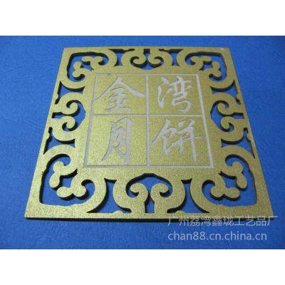 供应广州木板刻字雕刻激光加工公司【广州鑫珑工艺品厂】