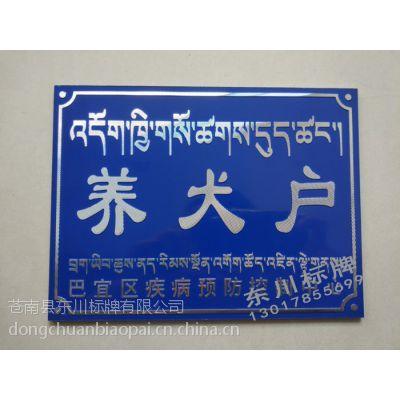 西藏林芝地区养犬户冲压铝标牌定制