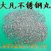 304/316耐腐蚀不锈钢丸批发供应0.3不锈钢丸