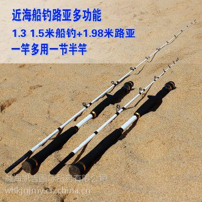 日成渔具 碳素路亚钓鱼竿小船竿 1.3米 1.98米厂家直销