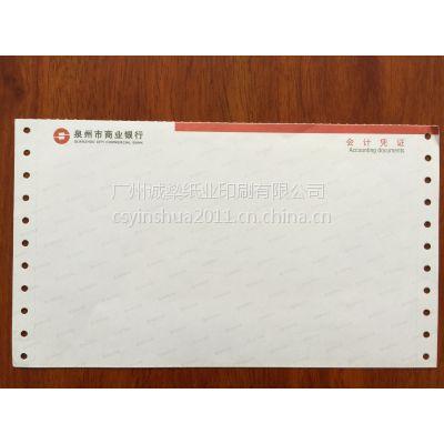 供应241连续带孔打印纸印刷、物流公司送货单印刷、120过磅单印刷、混凝土单印刷、多联电脑打印纸印刷