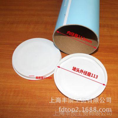 厂家直销纸管堵头 圆形113mm塑料封口塞  塑胶制品注塑加工成型