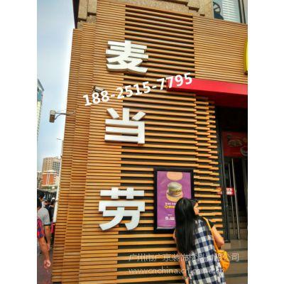 麦当劳外墙木纹铝方管-麦当劳木纹铝材幕墙-麦当劳装修指定供应商