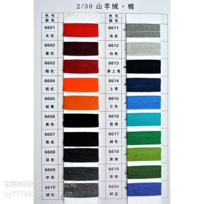 山羊绒棉 95%棉 5%山羊绒 2/30N 有色棉山羊绒纱线