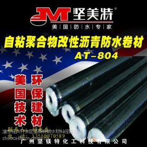供应坚美特JT-804自粘聚合物改性沥青防水卷材生产厂家