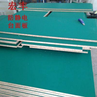 厂家直销东莞防静电台面板 三聚氢氨板 高密度板贴绿色防静电胶皮台面板