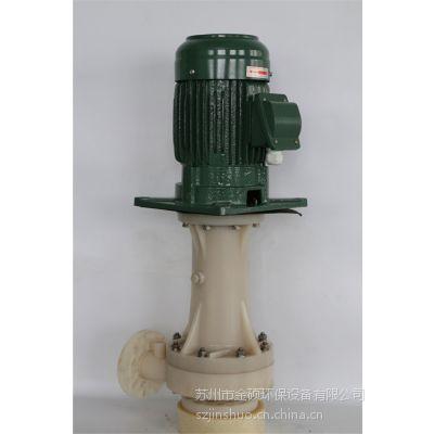 供应金硕 镀宝 立式耐酸碱泵 化工设备 废气塔专用泵 线路板蚀刻泵 液下泵 BT-65SK-10