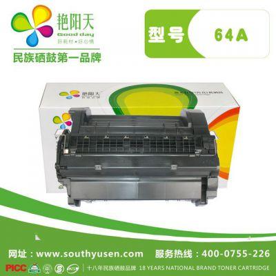 供应硒鼓|国产硒鼓|艳阳天硒鼓|兼容hp64a硒鼓的生产厂家