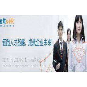 惠州金蝶软件 S-HR系统 白金代理 进销存 财务 生产 电商