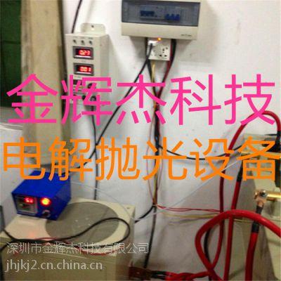 龙岗不锈钢电解抛光设备,电解抛光加工厂家