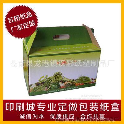 纸盒厂家 可订做各种包装瓦楞彩盒定做 食品彩盒 食品包装彩盒