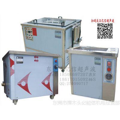 供应亿信医疗器械消毒清洗300W/600W/900W超声波清洗机,大小可定做