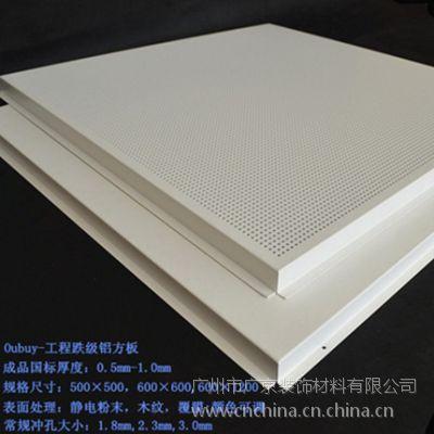 T型龙骨明架方板|600面跌级效果铝天花扣板