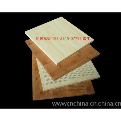 木紋沖孔吸音蜂窩鋁板鋁幕墻&石紋穿孔鋁蜂窩板吊頂廠家定做
