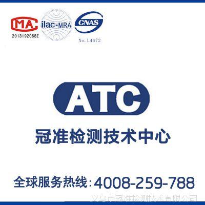 优惠办理纺织品纤维成分定量分析 义乌冠准ATC权威第三方检测公司