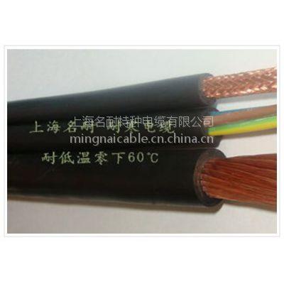 耐寒电缆 上海名耐耐寒电缆 RTPEF