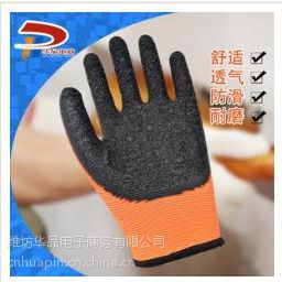 华品劳保手套厂家 工地搬运厨房家用防护 十三针皱纹平挂耐磨挂胶手套 非一次性