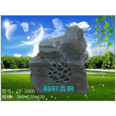 北京视声通公司园林绿化草坪音箱厂家你放心的选着(CP-206D)