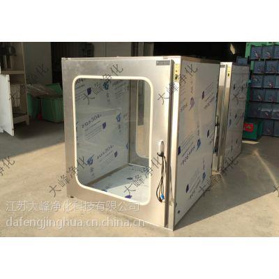 大峰净化 大拉手传递窗 新合页传递箱 不锈钢传递柜 机械锁 百级净化