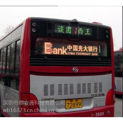 公交车后窗广告屏