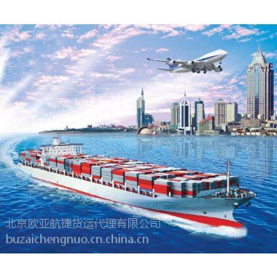 北京国际海上运输清关服务|北京海运国际搬家服务|北京报关报检清关服务公司