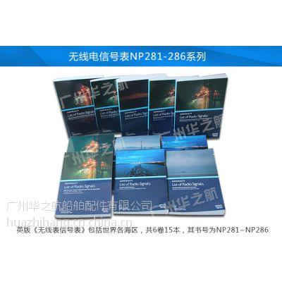 供应英版航海图书NP281(1)-286(8)无线电信号表