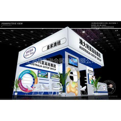 供应北京展位设计搭建 婴童产品展览搭建   澳纽展览制作方案