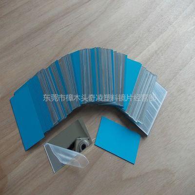 供应玩具PVC镜片,工艺品PVC镜片,装饰PVC镜片