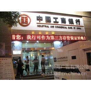 供应杭州下沙LED户外户内显示屏|电子屏|广告屏|制作安装|领海广告