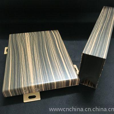 室内墙面木纹铝单板厂家@造型木纹铝单板装饰铝幕墙