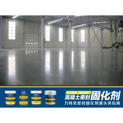 供应力特克混凝土锂基密封固化剂 东莞硬化地坪 水泥渗透剂硬化剂 晶面地坪